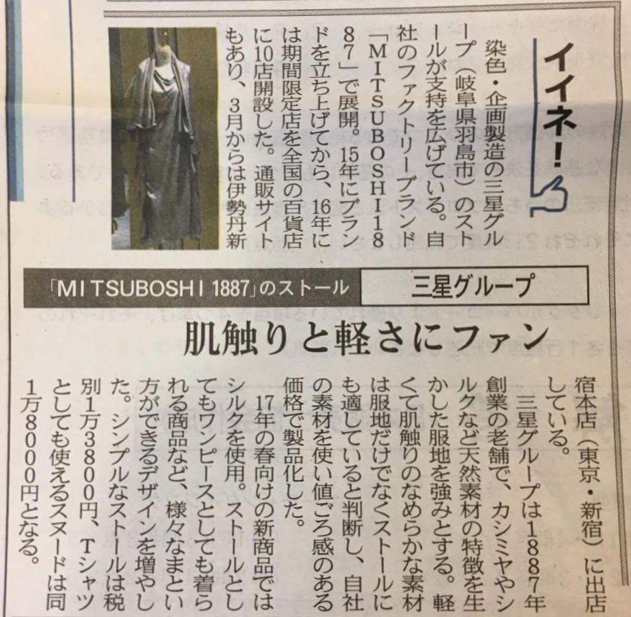 170311-日経MJ掲載写真