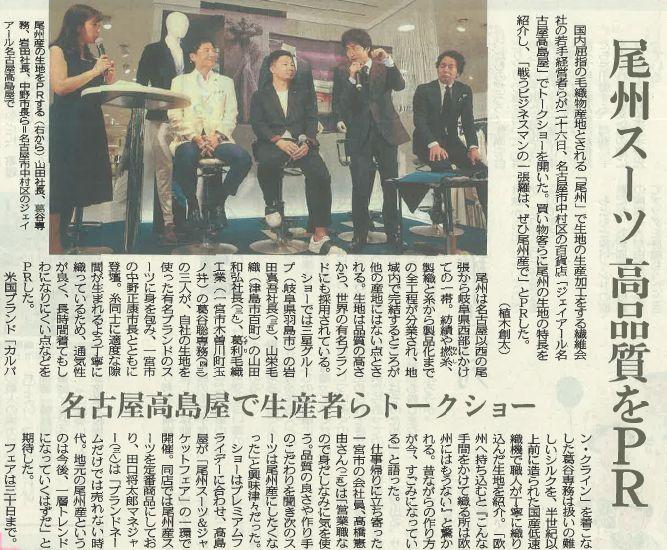 170530-中日新聞