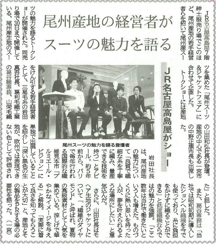 170530-中部経済新聞