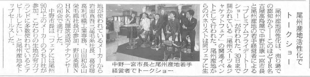 170530-繊研新聞