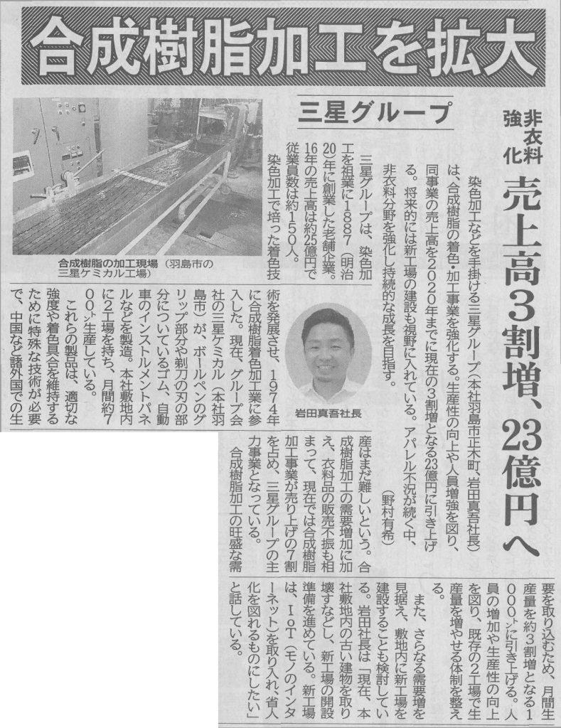 170606-中部経済新聞-01