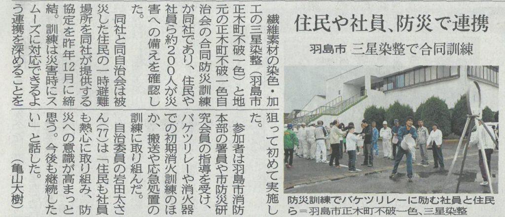 171027-岐阜新聞掲載-防災訓練-01-切り抜き