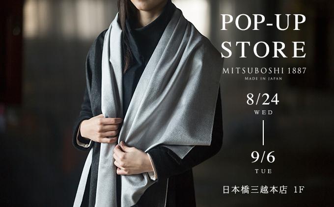 mitsukoshi0824img-1