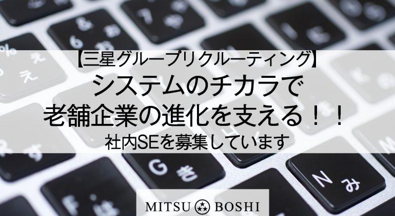 N811_mbanokeybord_TP_V-01-ゴシック透過80%-ロゴ入り-三星グループリクルーティング-進化を支える-文字サイズ変更
